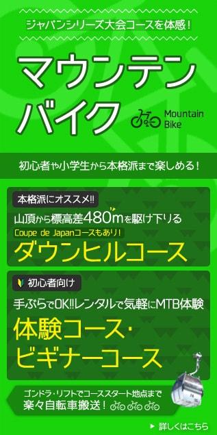 マウンテンバイク ジャパンシリーズ大会コースを体感!初心者や小学生から本格はまで楽しめる!