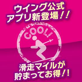 ウイング公式アプリ