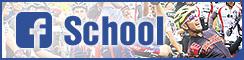 Facebook school - フェイスブックスクール -